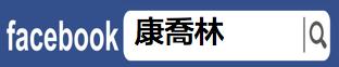 康喬林FB(康橋林口校區)
