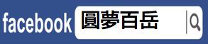 築夢康橋,圓夢百岳