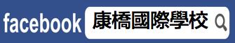 康橋國際學校 FB